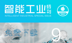 Special issue of intelligent industry