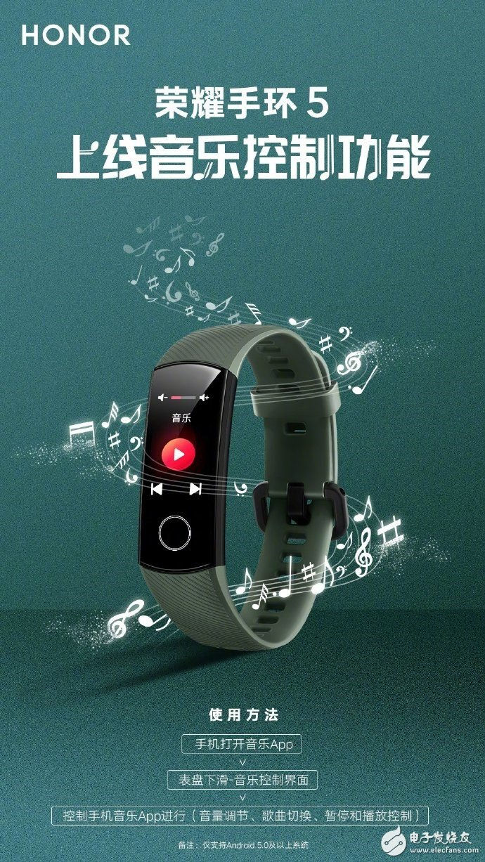 New music control function is added in glory Bracelet 5, which can switch music and adjust volume