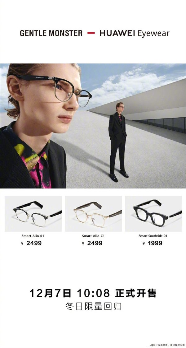 Huawei smart glasses start selling at 1999 yuan