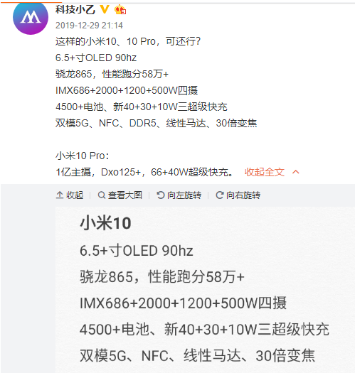 Xiaomi 10 is equipped with Xiaolong 865 platform and supports NSA / SA dual networking