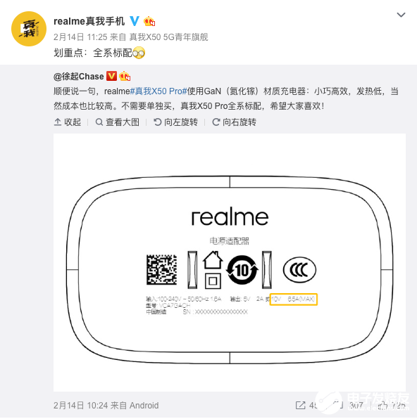 The real me X50 Pro 5g will be released on February 24 with the Xiaolong 865 platform