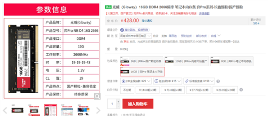 Changxin DRAM is adopted, and the first Chinese chip DDR4 memory module is on sale