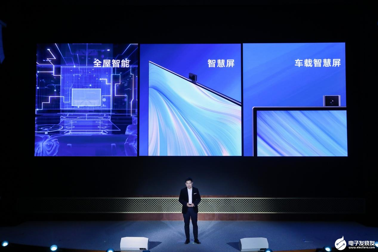 """Huawei smart screen s series new products are released, and the """"common and constant new"""" subverts and upgrades the experience"""