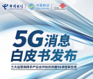 5g information industry ecology has been initially formed, security issues need attention