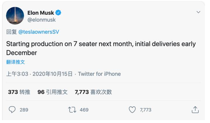 Tesla cuts the price of model s and expects to deliver the seven seater version of model y in the fourth quarter of this year