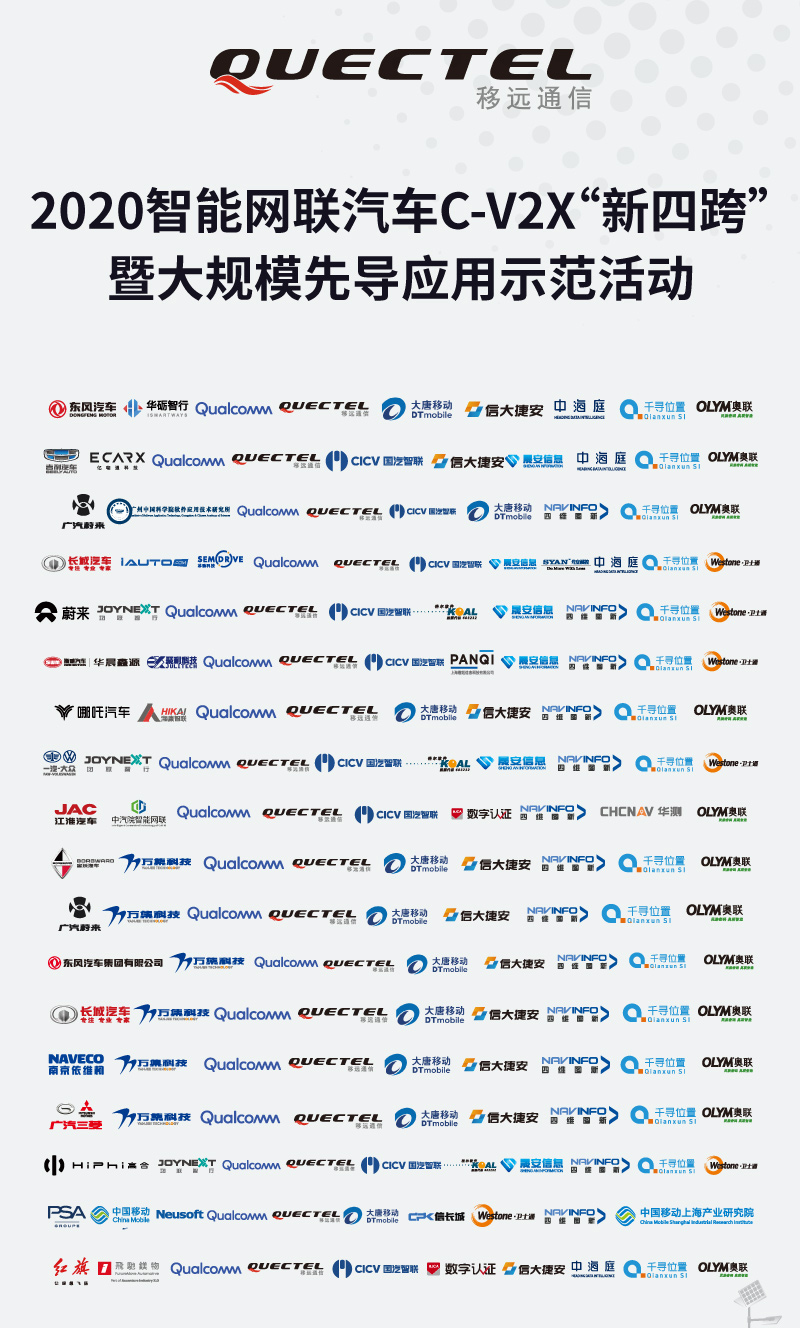 """""""New four strides"""" -- China Mobile Communications Co., Ltd. completed large-scale pilot application demonstration activities with 18 auto manufacturers"""