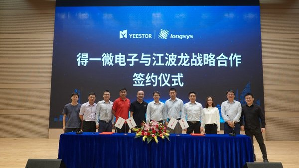 Signing ceremony of strategic cooperation between Jiang Bolong and Deyi micro