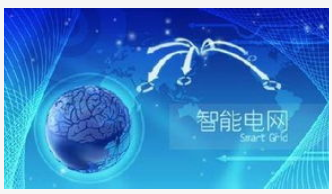 Smart grid of national technology standard innovation base has passed the review and acceptance of National Standardization Management Committee