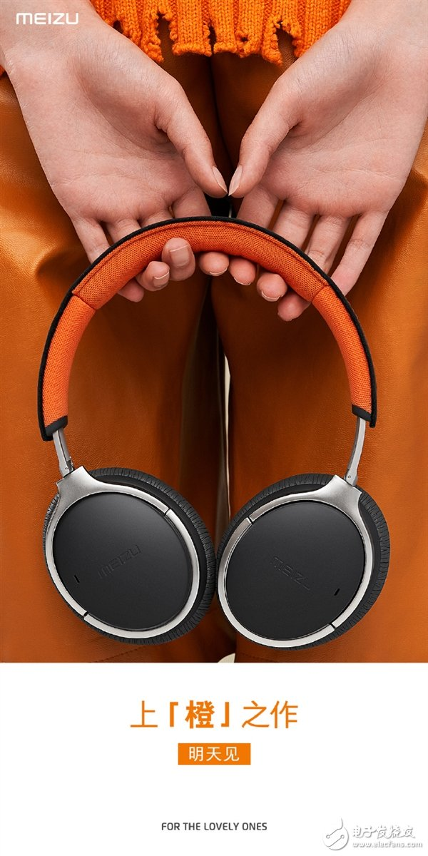 Meizu hd60 headset will be released tomorrow. The headgear is wrapped with orange thickened cloth, which is quite eye-catching