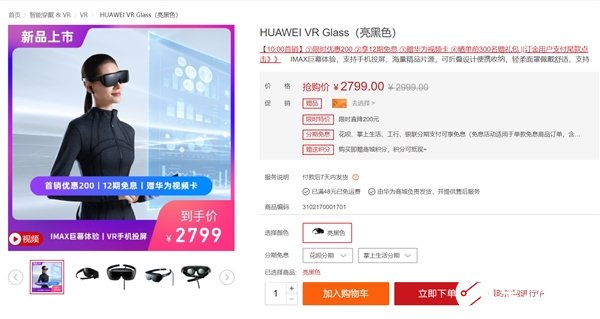 Huawei VR glass is officially on sale at 2799 yuan