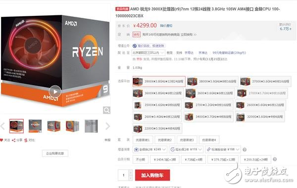 The Ruilong 9 3900 X processor is no longer out of stock, but it is 300 yuan more expensive than the price at the time of release