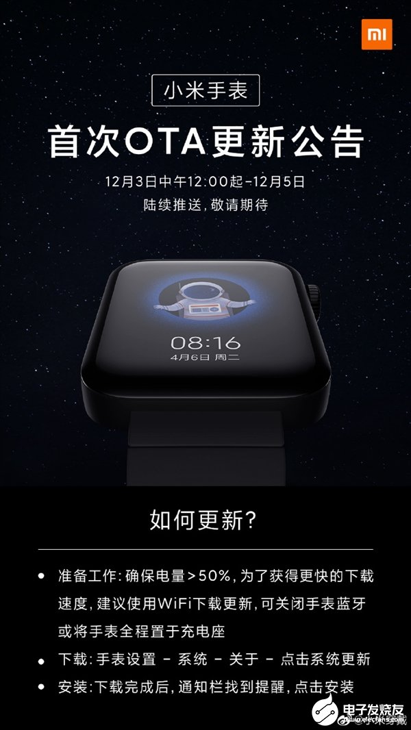 Xiaomi watch officially releases OTA upgrade, IOS app goes online for the first time