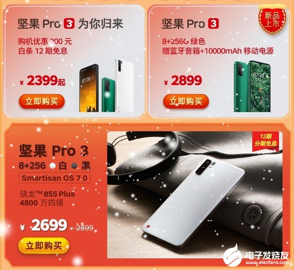 Nut Pro 3 official price reduction, the lowest price at hand as long as 2399 yuan