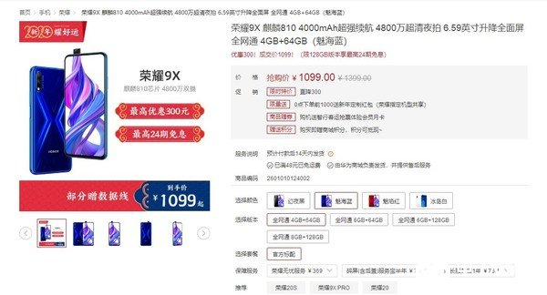 Glory 9x series has a maximum straight drop of 400 yuan. The aircraft is equipped with Kirin 810 chip and 4000mAh battery