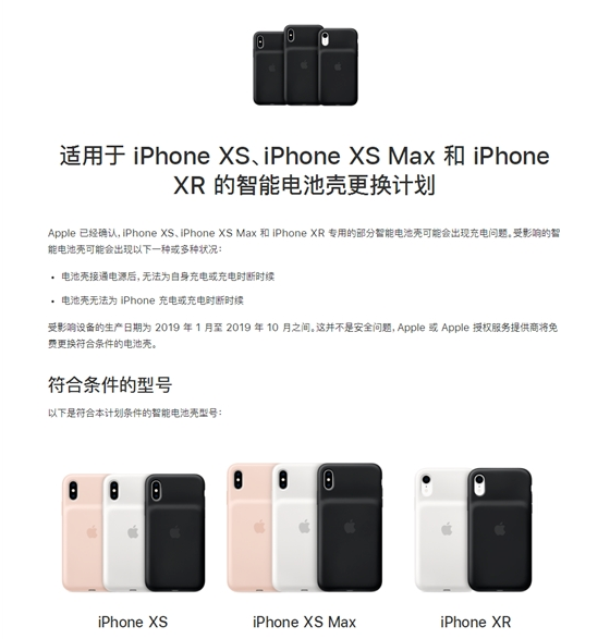 Apple announced the smart battery case replacement plan for some iPhone models