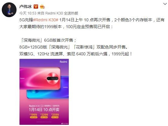 Redmi K30 will be available again on January 14 in two colors and three versions