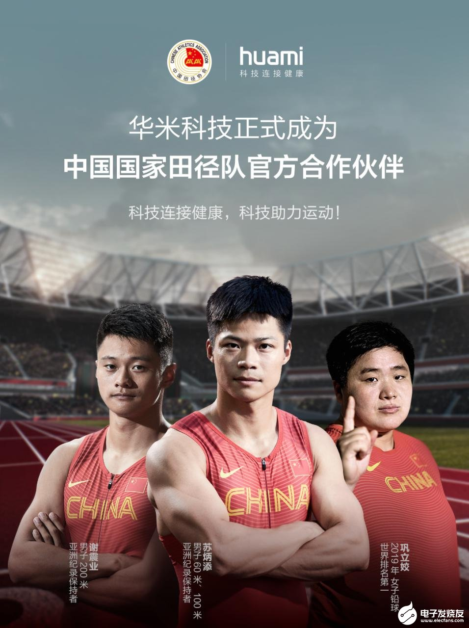 Huami technology and China Track and Field Association officially signed a cooperation agreement, which will help the development of China's track and field sports