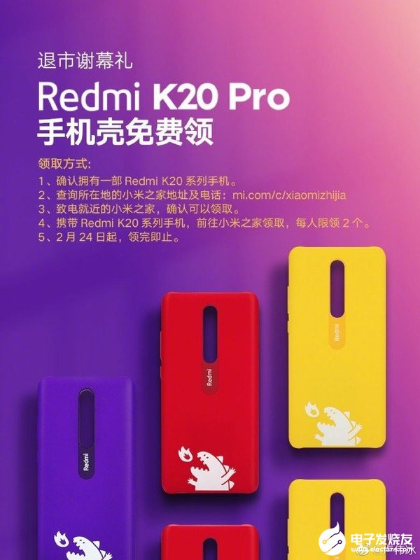 Redmi first generation K20 Pro officially delisted
