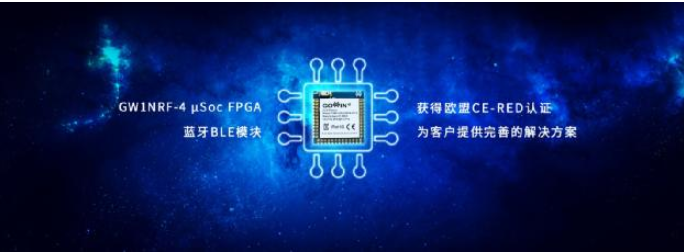 The Bluetooth FPGA module of Gaoyun semiconductor has obtained the CE certification of European Union