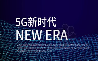 China Mobile has deployed 5g commercial SPN transmission to provide reliable SLA for different 5g applications