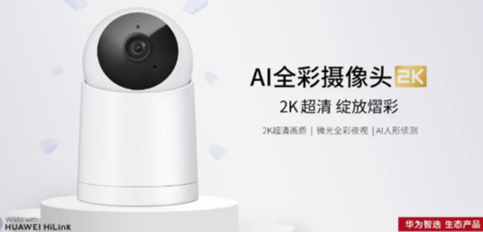 Huawei officially launched AI full color camera 2K